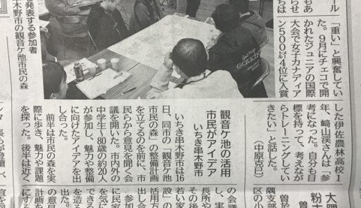 南日本新聞に観音ヶ池「 わくわく夢と~く、」の記事が掲載されました。
