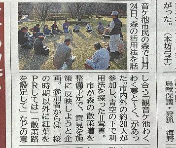 第2回観音ヶ池「わくわく夢と~く、」新聞に掲載されました~